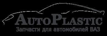 АвтоПластик ВАЗ